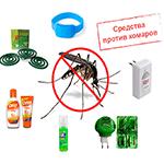 Средства от комаров, мух, мошки