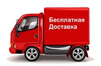Бесплатная доставка при заказе от 4000 тр.